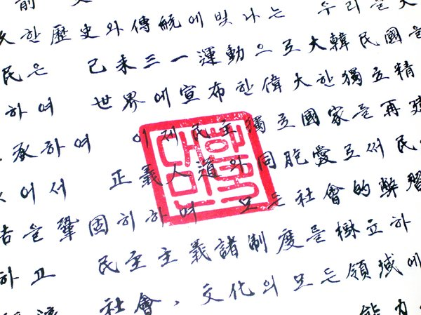 Korean Constitution: The original Korean constitution, written in beautiful Old Chinese calligraphy, and with a stamp of authenticity.